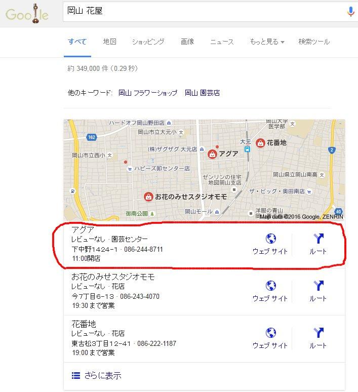 グーグルーローカル検索