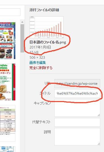 バージョン4.4.5 日本語ファイルをアップする図