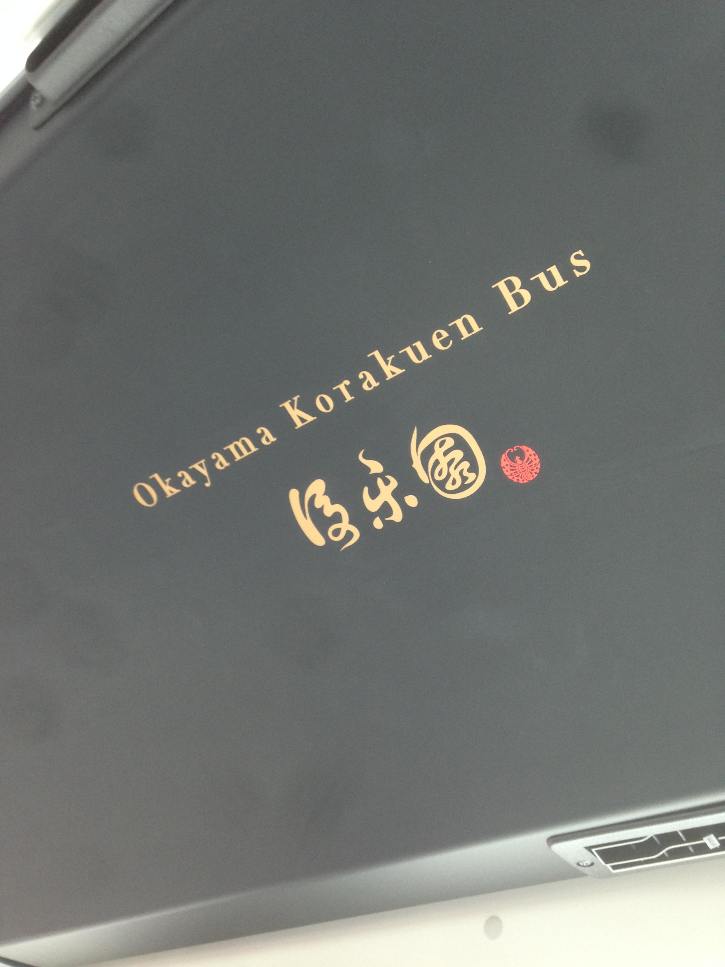 宇野バス_後楽園ノンストップバス_ロゴ