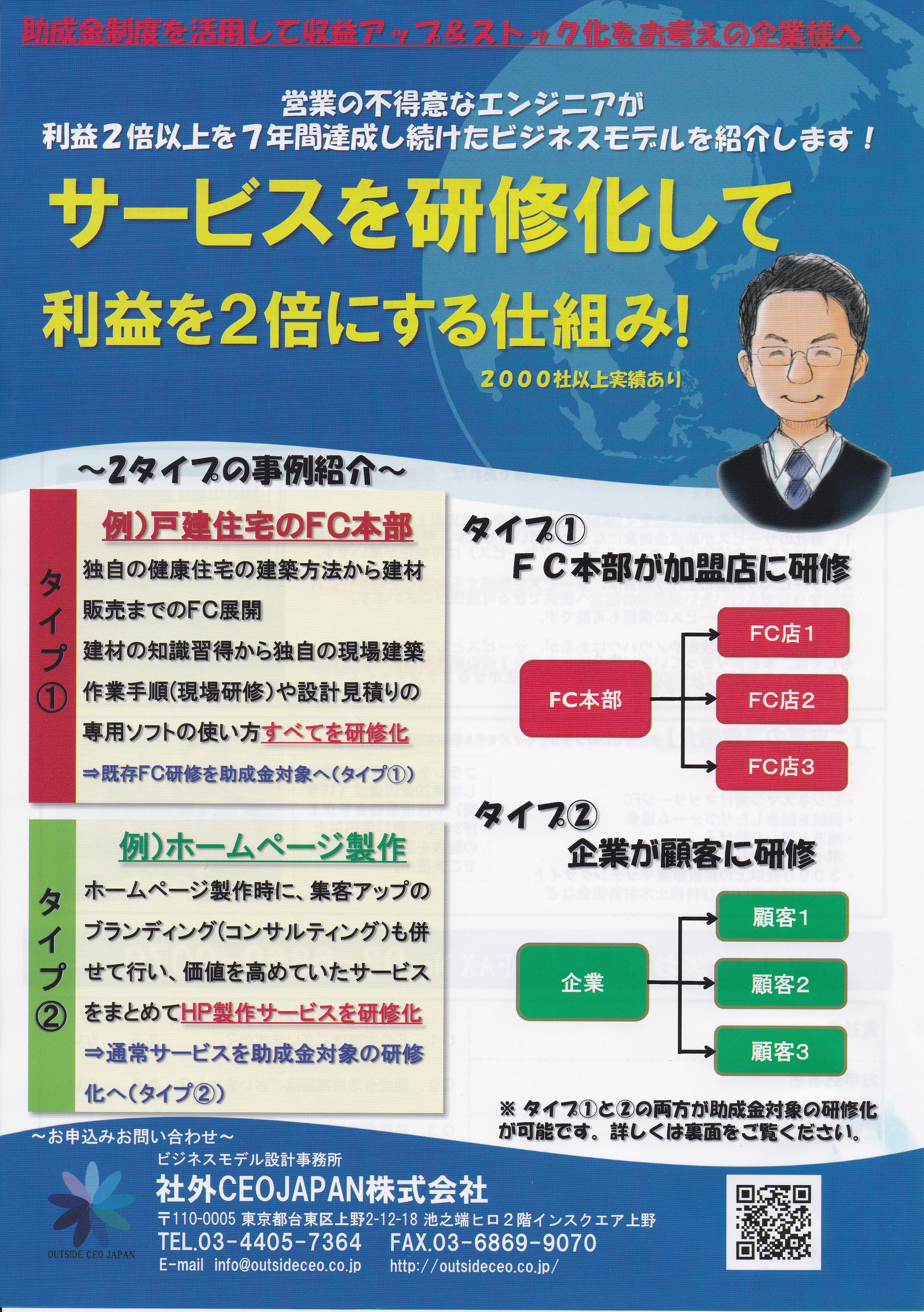 岡山の中小企業がFC展開により安定化を図る