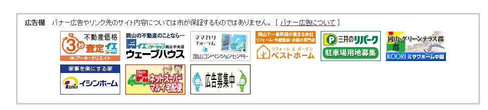 岡山市役所のホームページにバナー広告を出している会社一覧