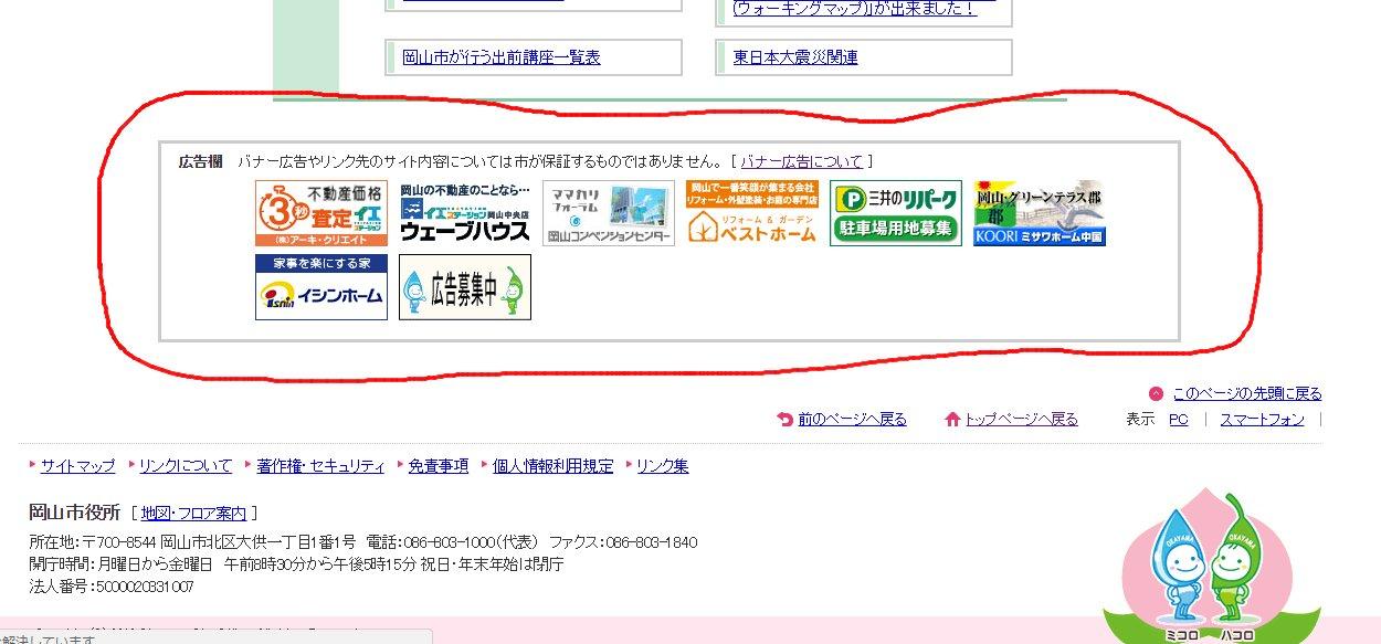岡山市役所ホームページキャプチャー