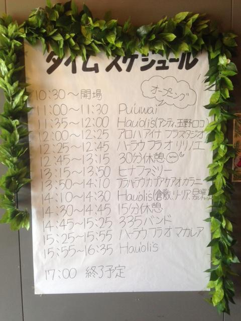 岡山県玉野市_フラフェスティバル_フラダンススケジュール