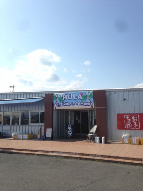 岡山県玉野市_フラフェスティバル_会場玄関