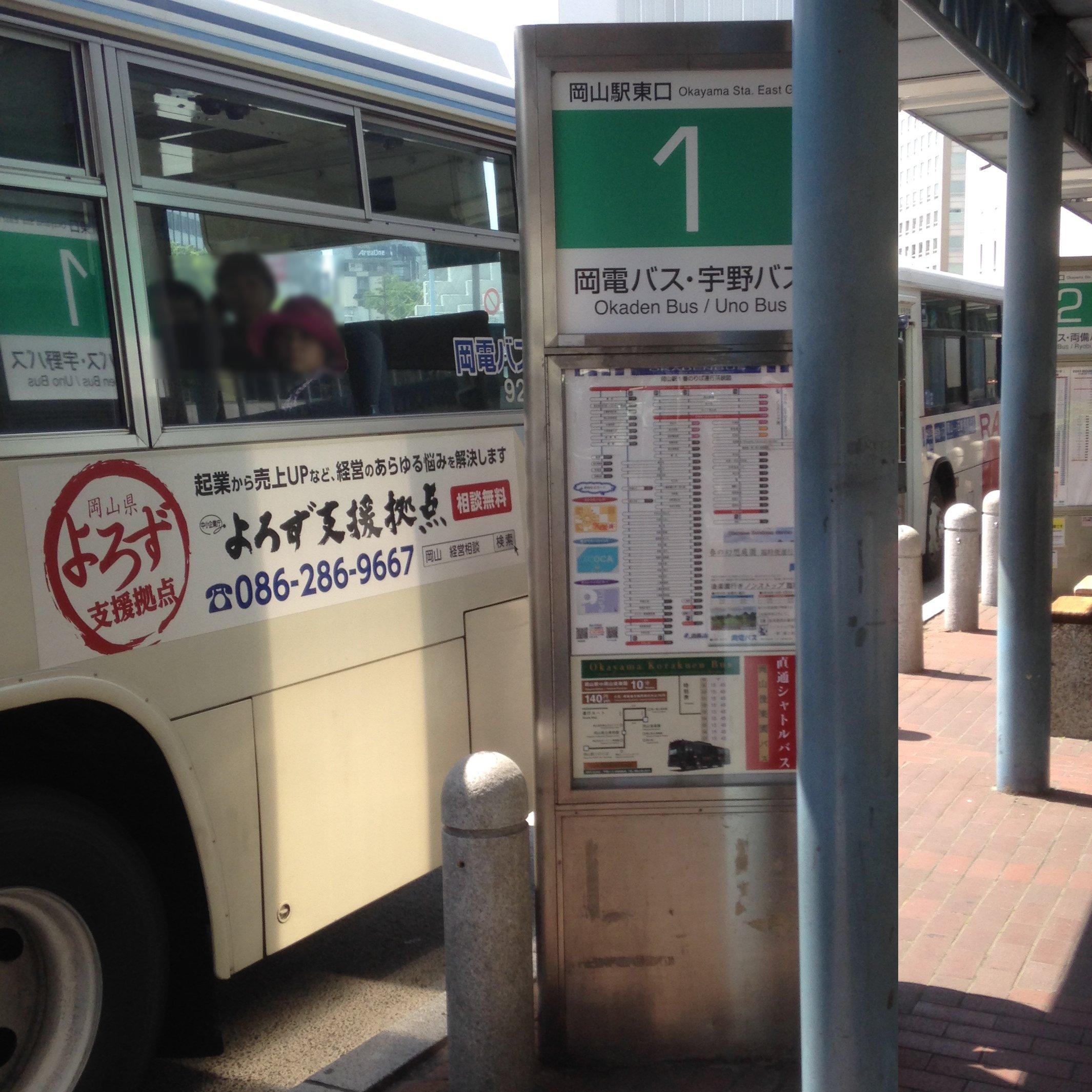 岡山駅1番バス乗り場
