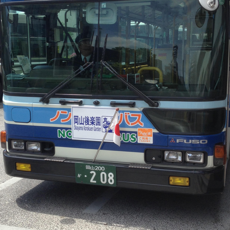 岡電バス_後楽園ノンストップ便正面2