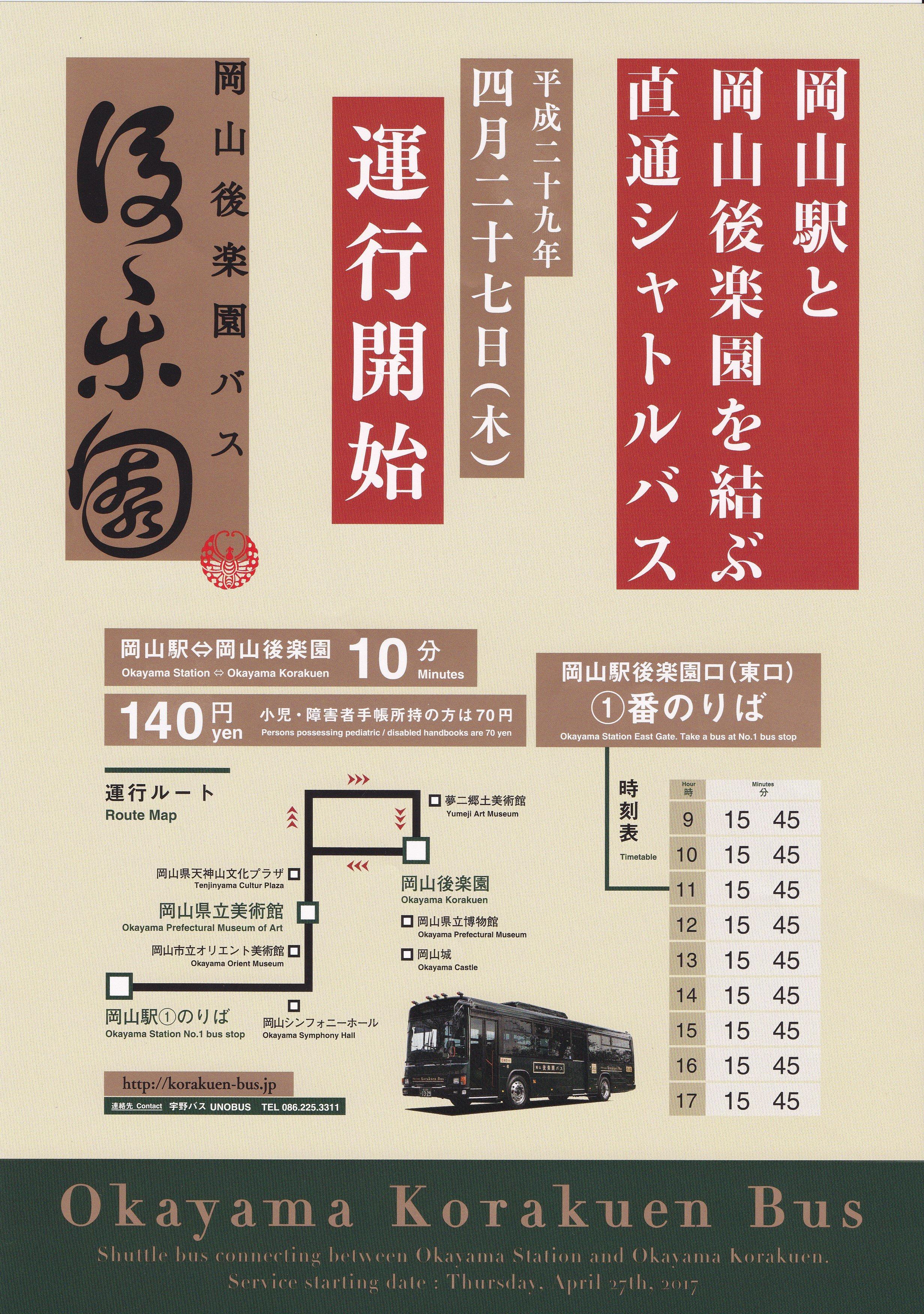 後楽園ノンストップバスの時刻表