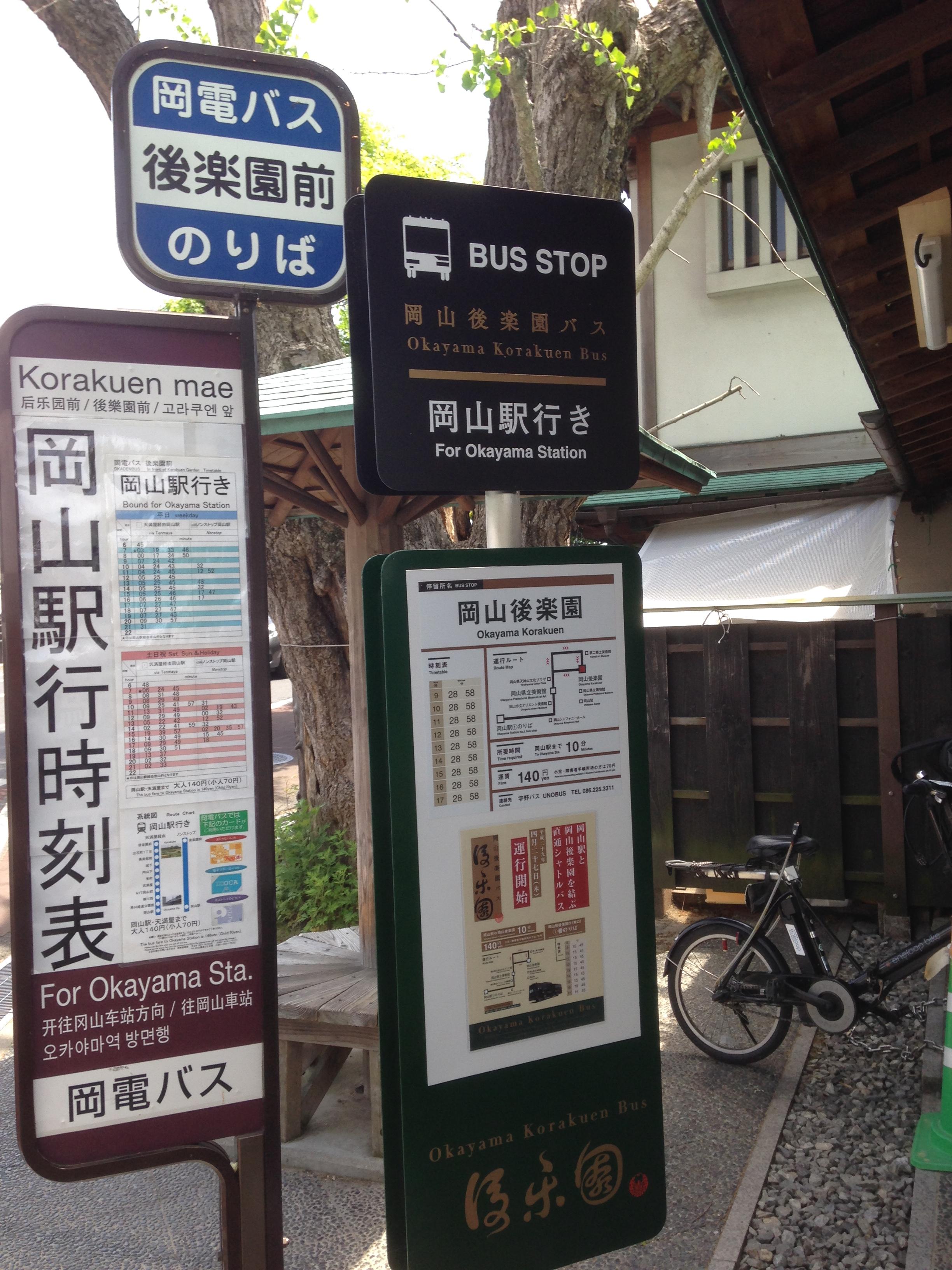後楽園バス停