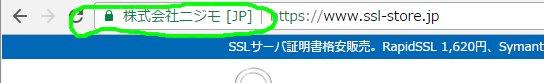 SSLのEV認証を示す緑のマーク